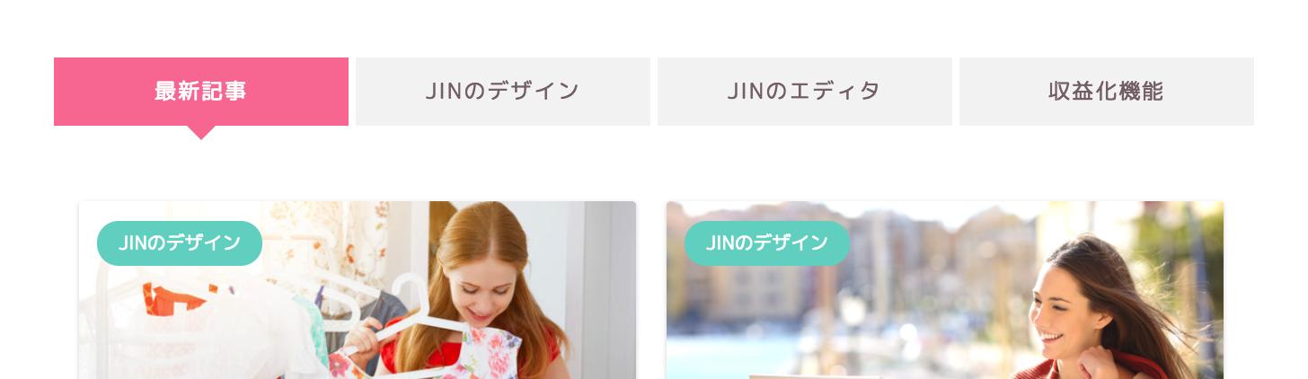 JIN 回遊性アップのデザイン