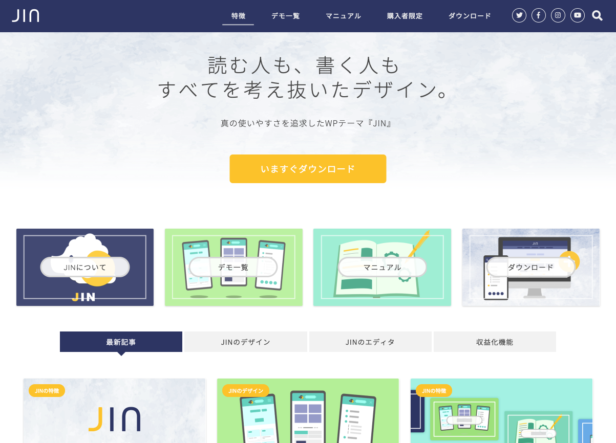 WordPress有料テーマ「jin」のデモ画面