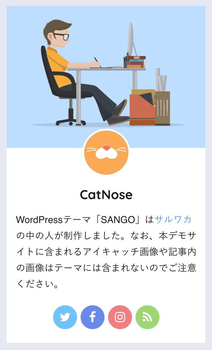 「SANGO」サイドバーのプロフィールデザイン