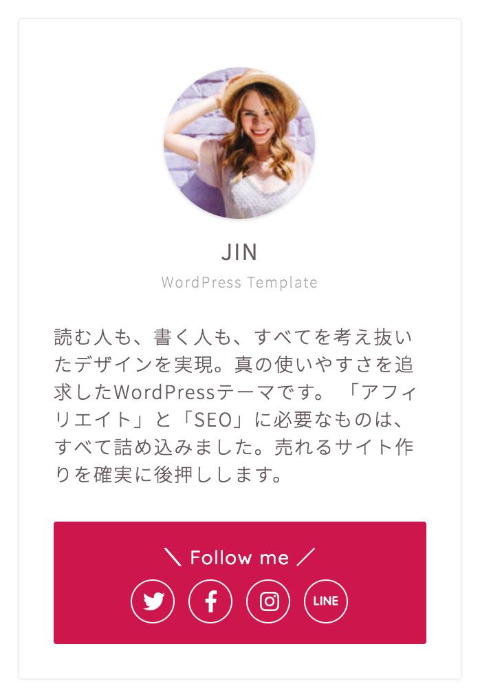 サイドバーに表示する「JIN」プロフィール