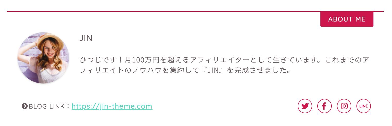 記事下「JIN」プロフィールデザイン
