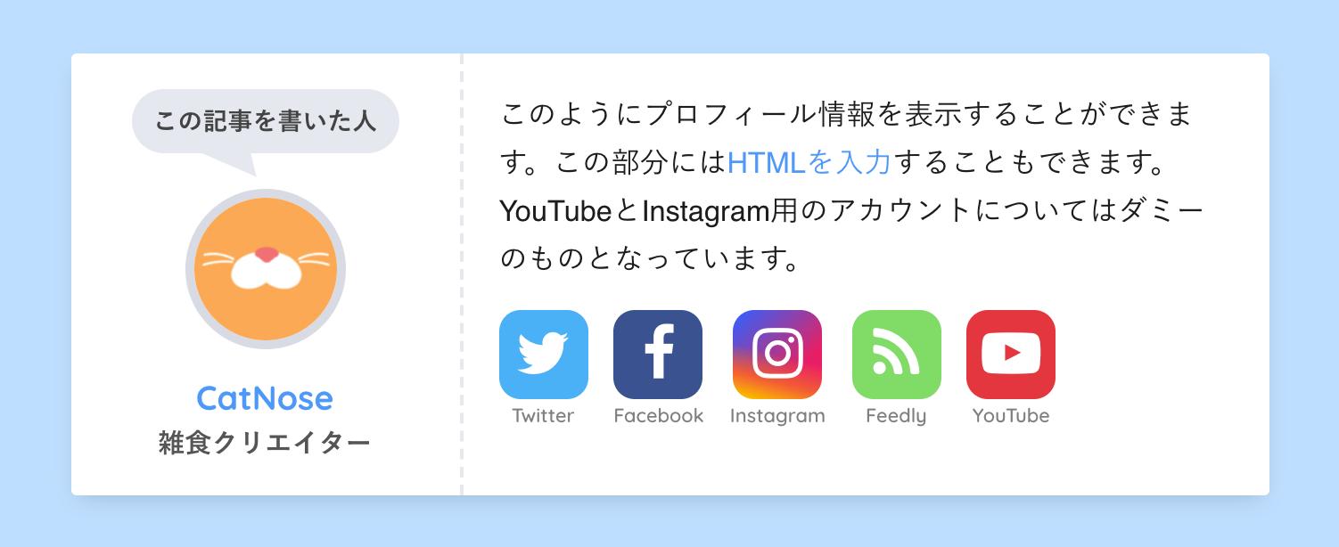 WordPressテーマ「SANGO」記事下プロフィールデザイン