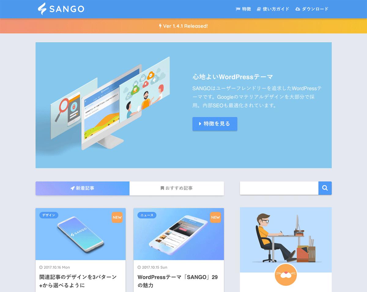 WordPress有料テーマ「SANGO」のデモ画面