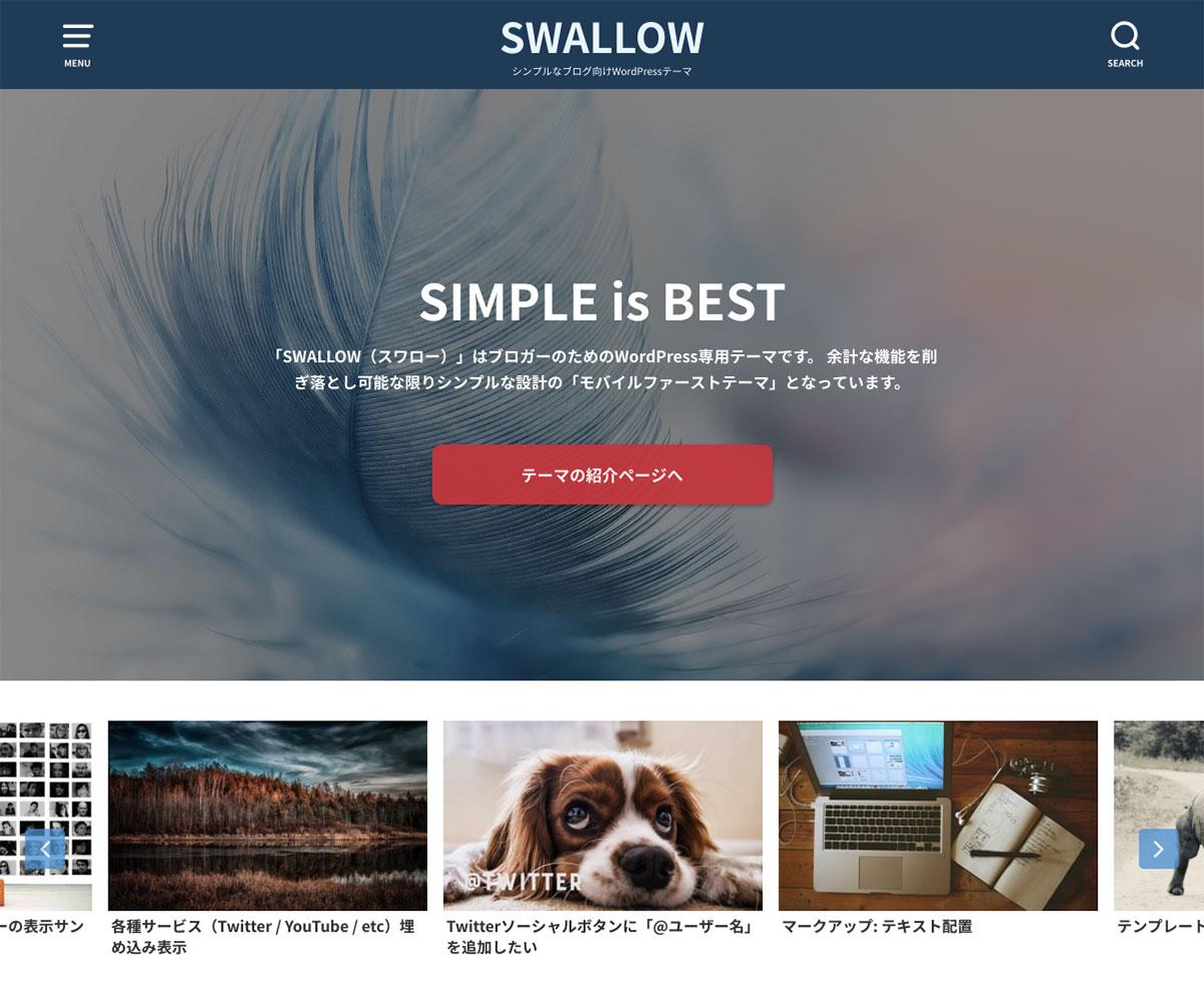 swallow のメイン画面