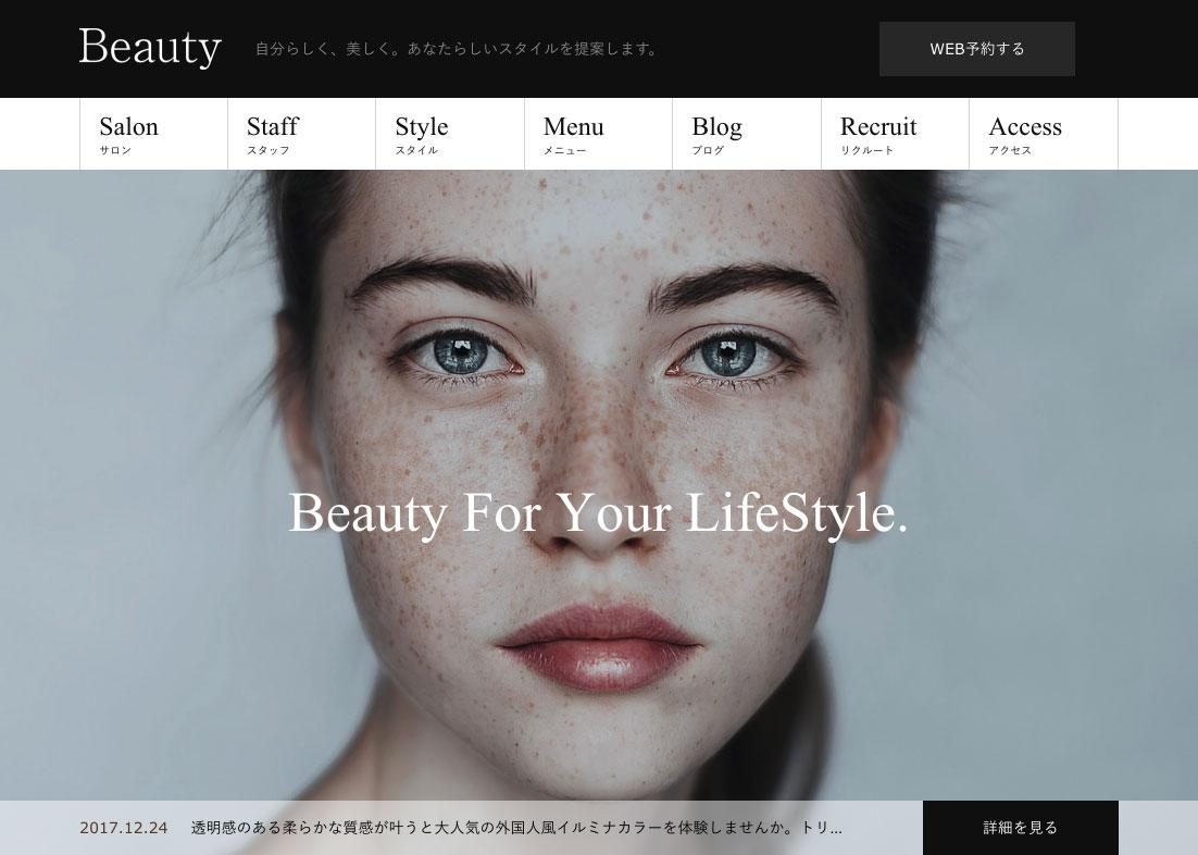 WordPressテーマ「Beauty」