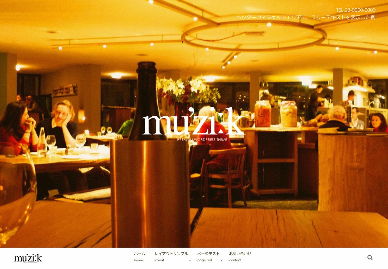 mu'ziːk トップページ画面