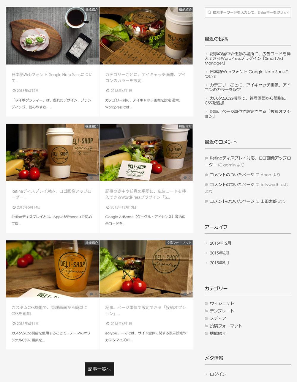 muzik トップページ画面3