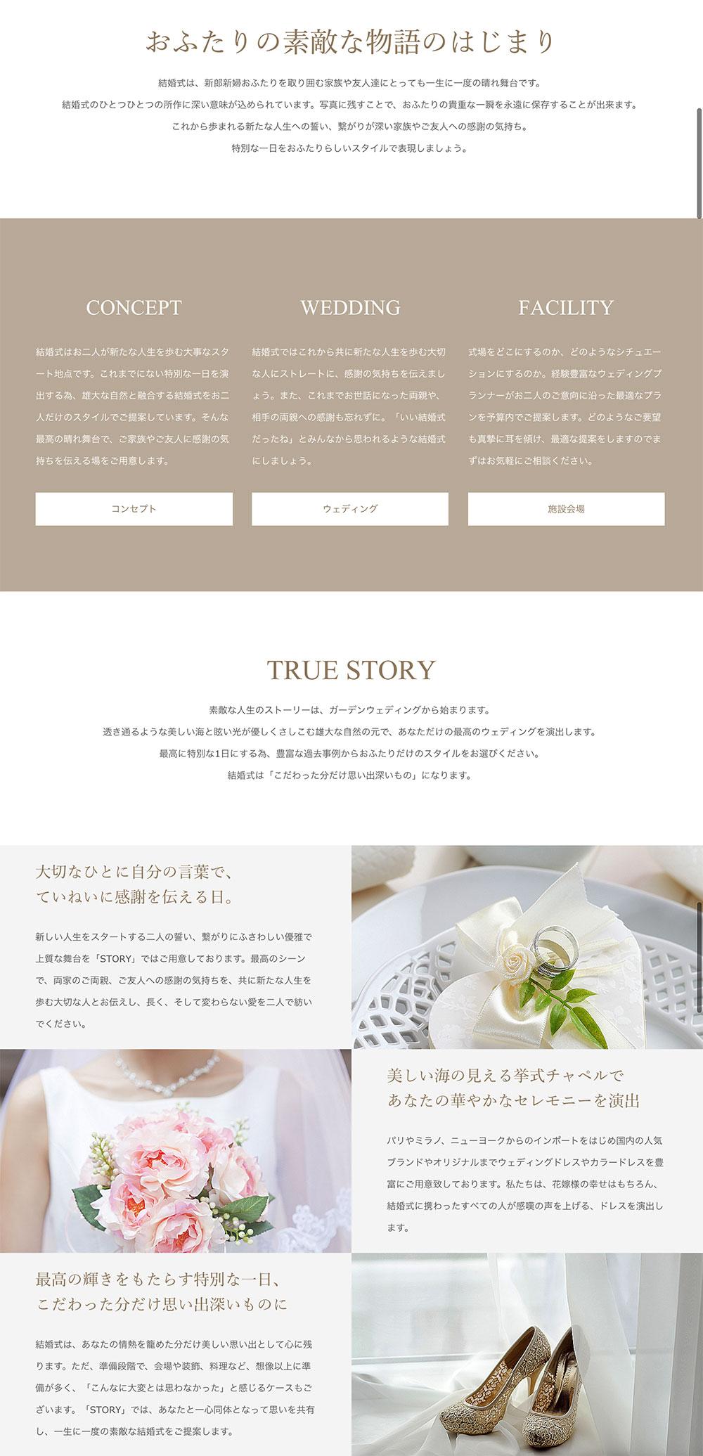 STORY トップページ
