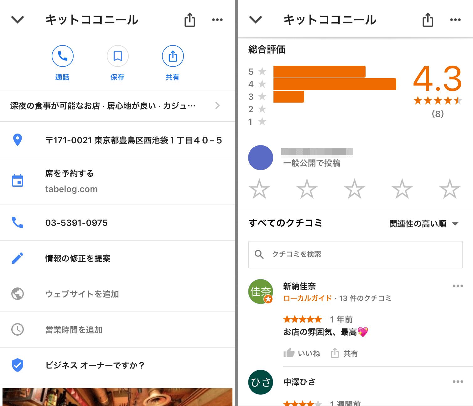 Googleマイビジネスの情報