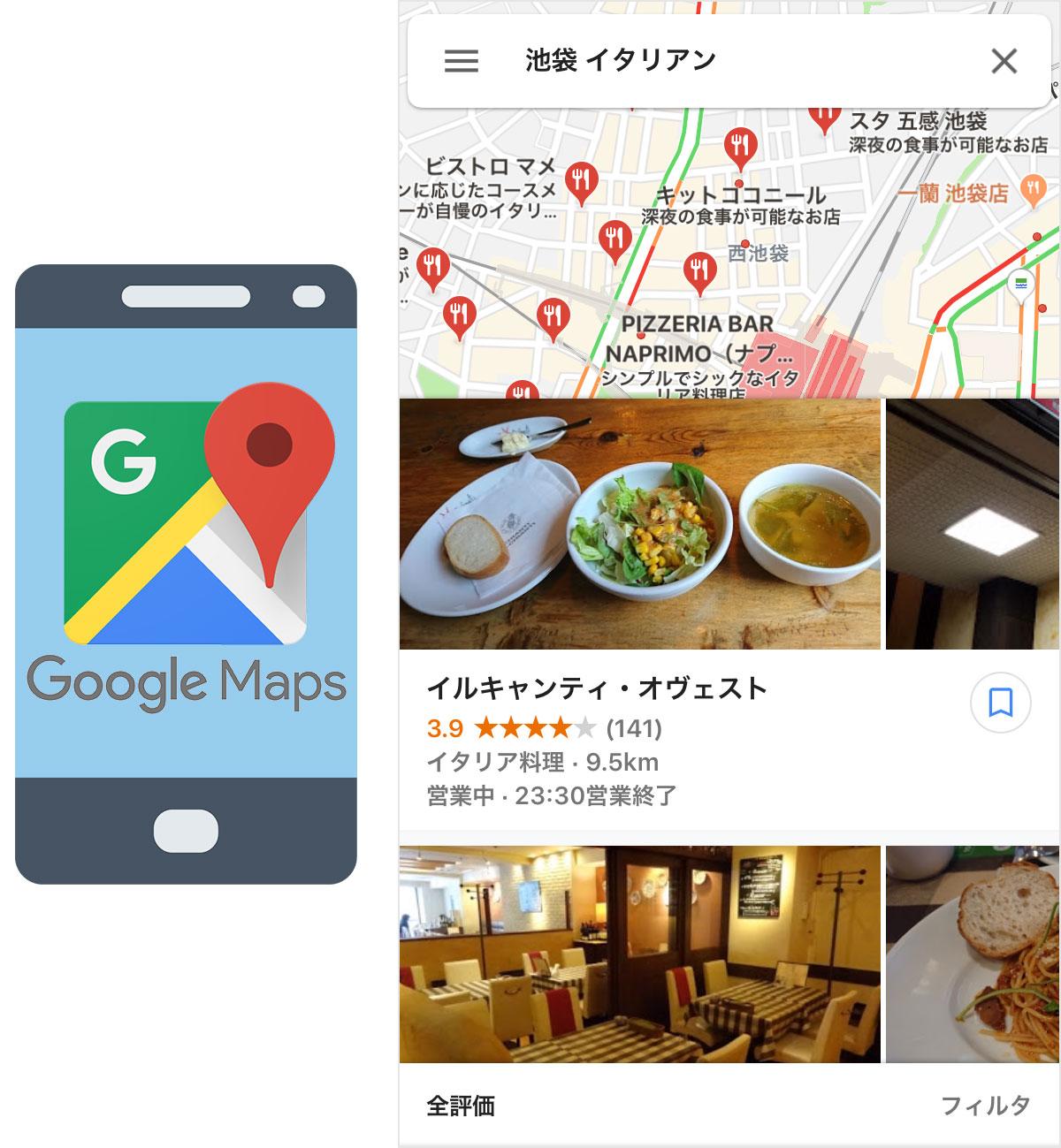Googleマップのアプリで検索