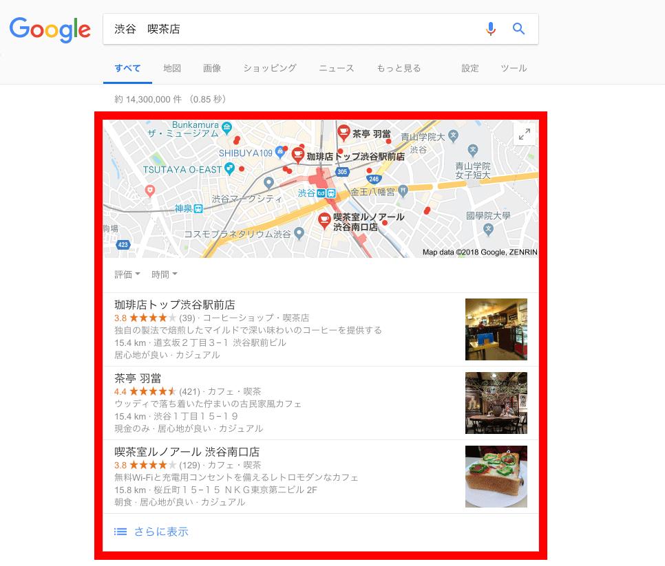 Googleマイビジネスの表示例