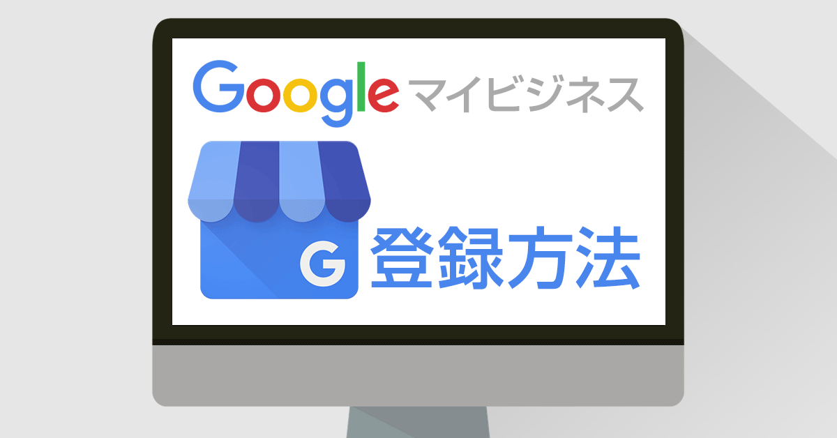 Googleマイビジネスの登録方法