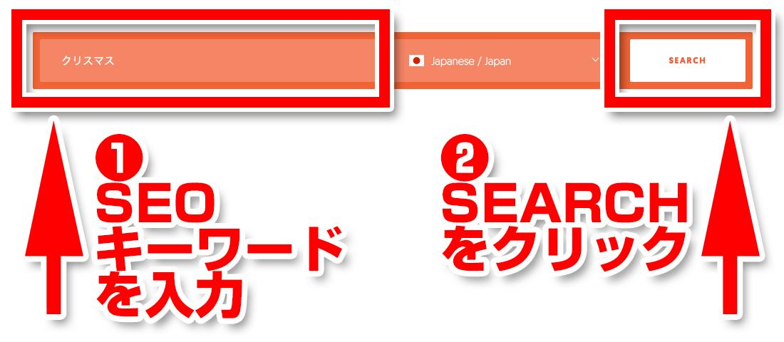SEOキーワードを入力して検索