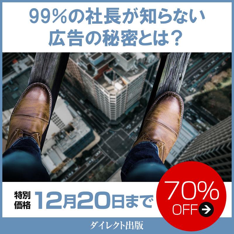 現代広告の心理技術101の特別価格バナー3