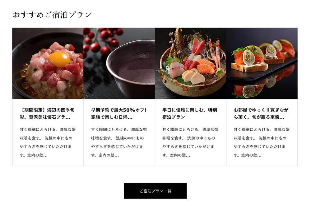 kadan プラン紹介画面