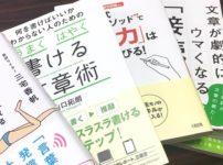 文章力を鍛えるおすすめ本
