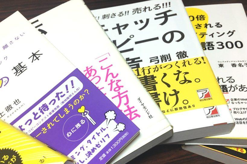 キャッチコピーのおすすめ本