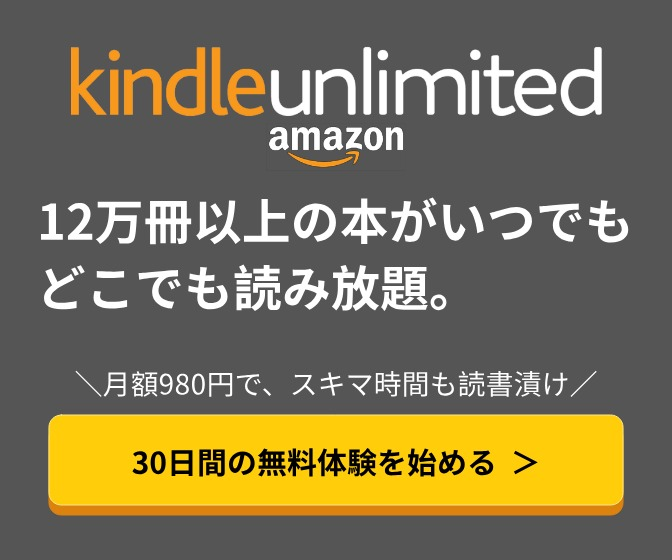 kindle読み放題の案内