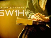 5W1Hを使った価値あるコンテンツ・ブログ記事の作り方