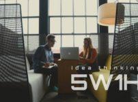 5W1Hでオモシロ企画・売れる商品をつくるアイデア思考法