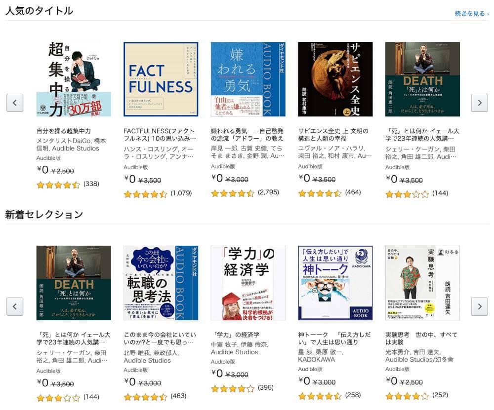 Amazonオーディオブックの人気タイトル一覧