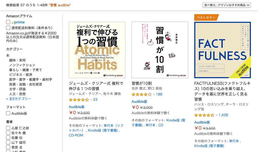 Amazonサイト「習慣