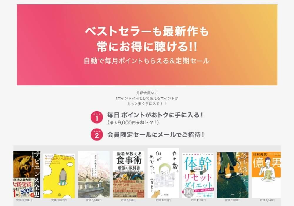 『audiobook.jp』の月額会員