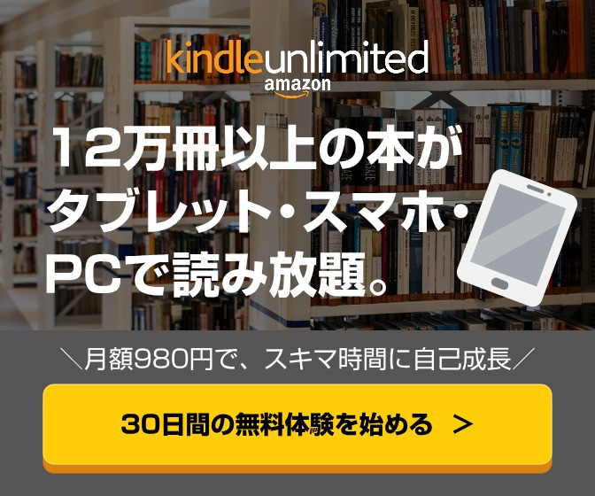 Kindle-Unlimited 案内