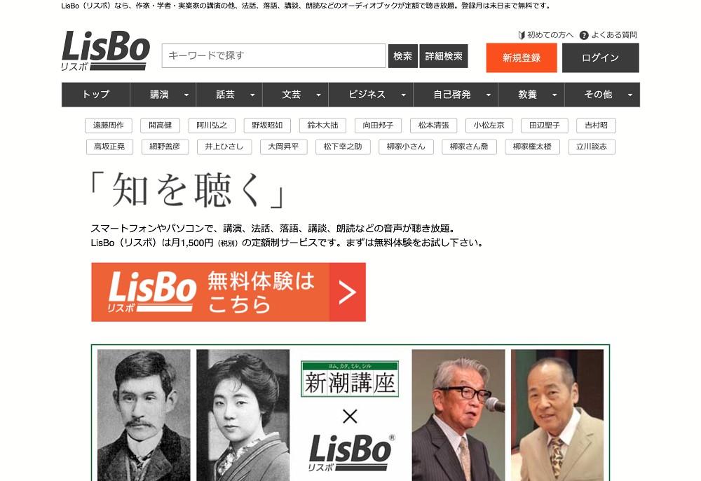 LisBo(リスボ)